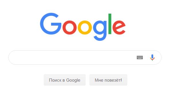 Стартовая страница Google символизирует новую выдачу без результатов с одного и того же сайта