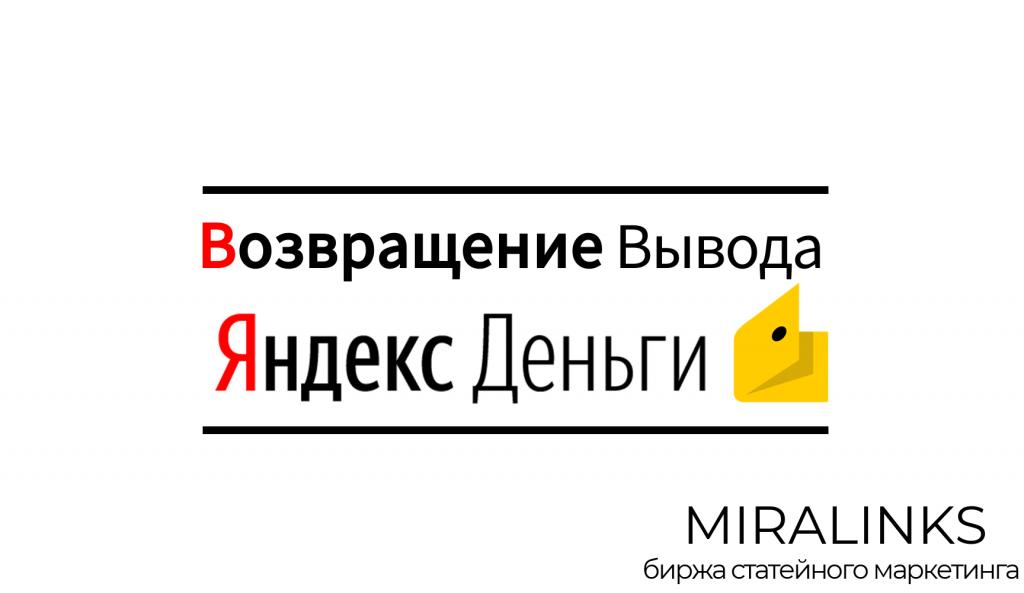 Миралинкс возвращает вывод на Яндекс деньги