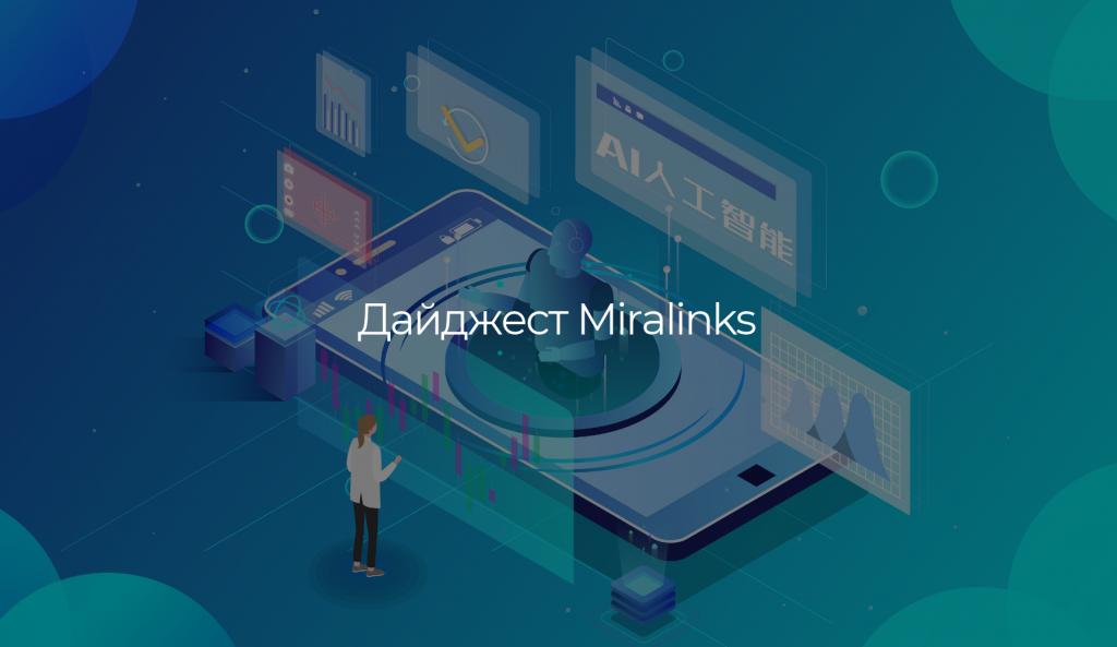 дайджест Miralinks Обновление системы Миралинкс