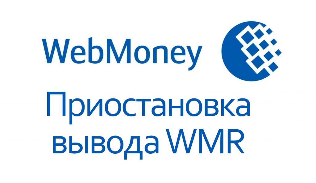 приостановка выводы WMR