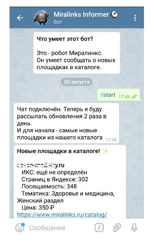 как запустить Миралинкс бота в Телеграм