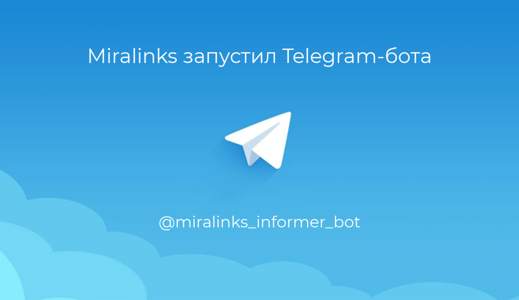 Миралинкс запустил Telegram-бота