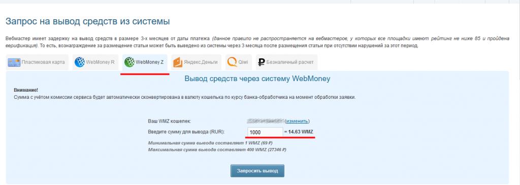 подача заявки на вывод WMZ из Миралинкс