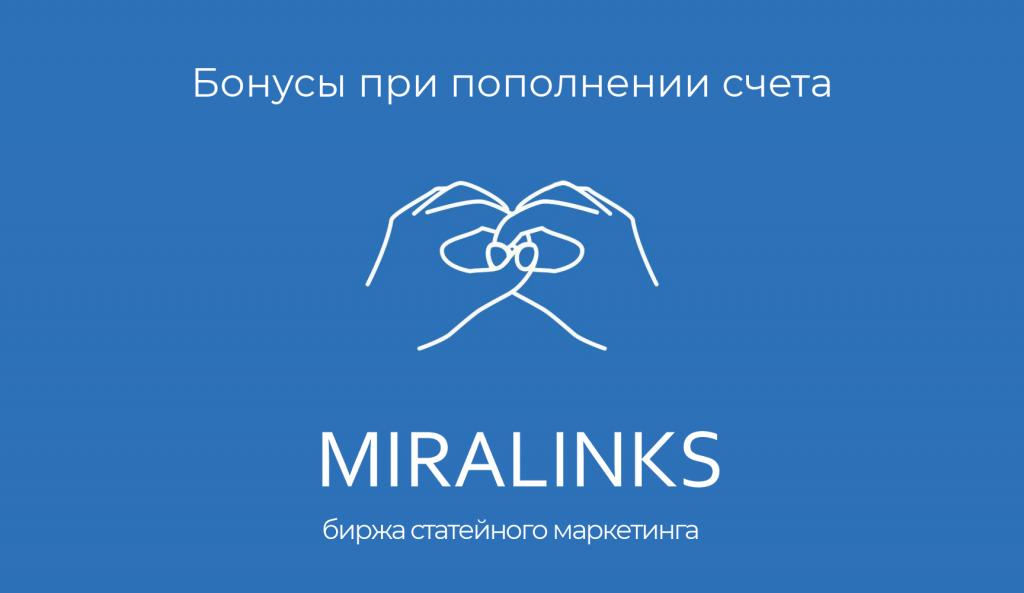 бонусная программа Miralinks Миралинкс