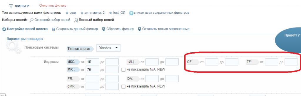 настройки CF TF в фильтре площадок в Miralinks Миралинкс