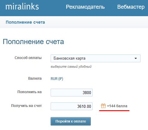 пример расчета бонусов по новой бонусной программе Мираинкс Miralinks