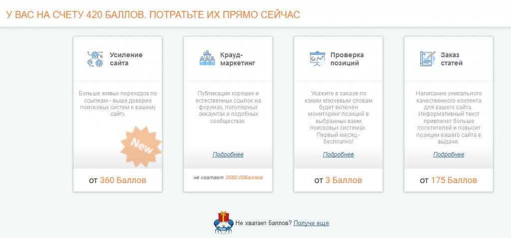 пример услуг, доступных по бонусной программе Miralinks Миралинкс