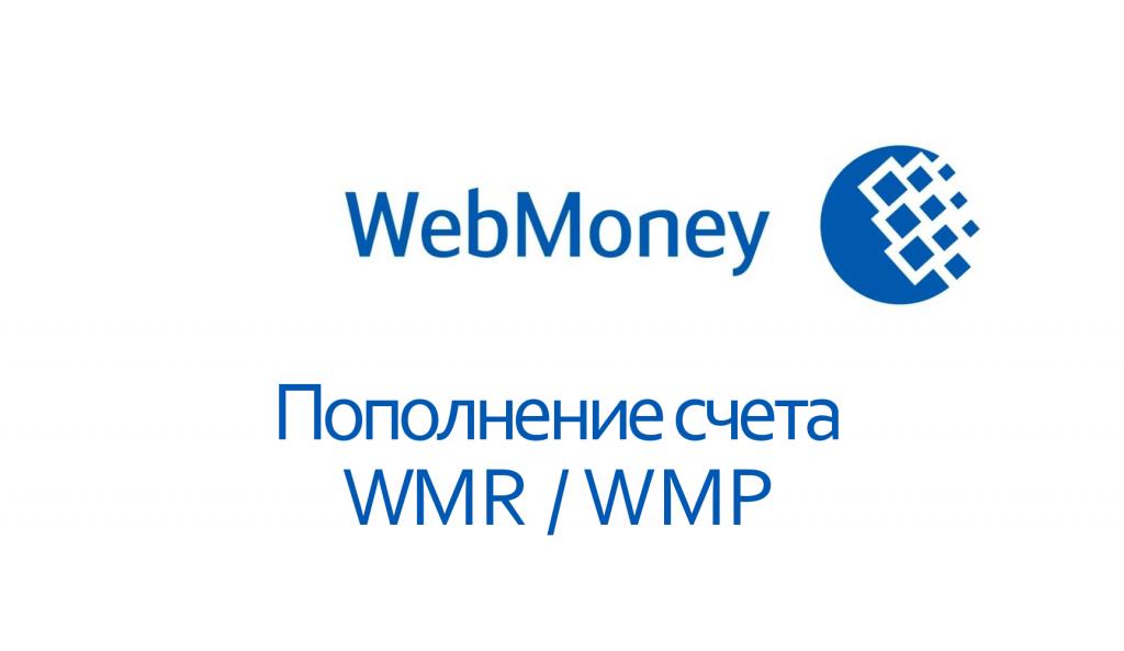 Возобновление ввода WMR/WMP в Миралинкс