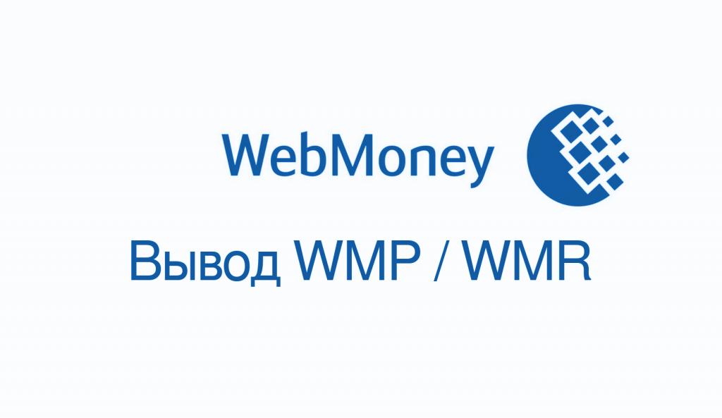 в миралинкс miralinks открыт вывод на WMR и WMP-кошельки