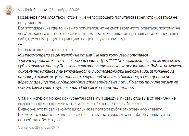 пример нерелевантного отзыва о сайте в Яндексе и ответа системы на спам