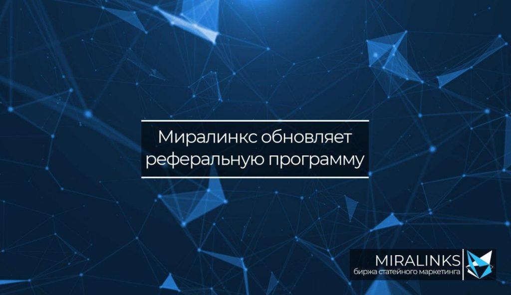 Миралинкс обновляет реферальную программу и увеличивает вознаграждение