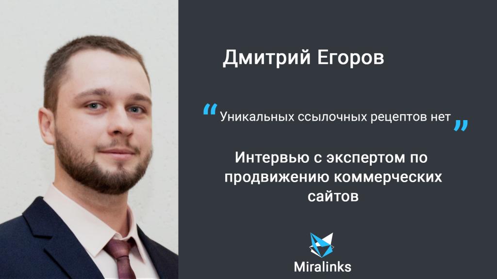 Уникальных ссылочных рецептов нет: интервью с экспертом по продвижению коммерческих сайтов Дмитрием Егоровым