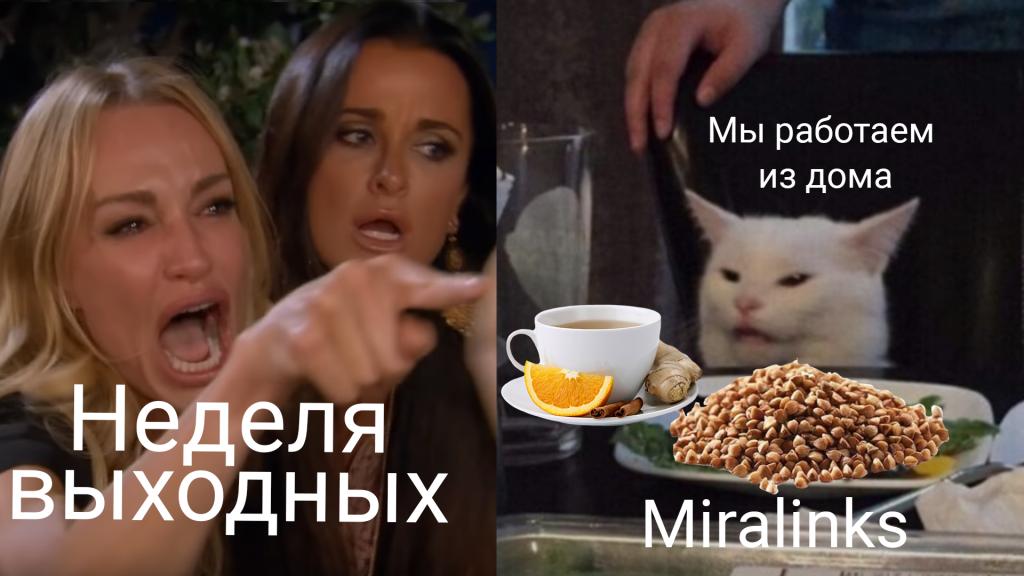 Выходную неделю Миралинкс работает в штатном режиме
