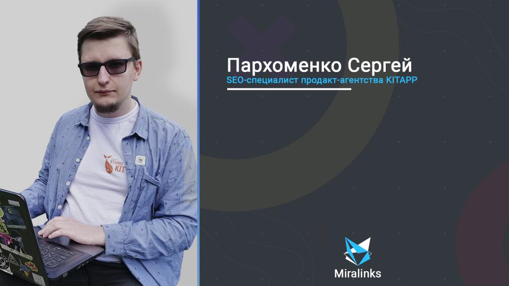В гостях у Миралинкс Сергей Пархоменко, SEO-специалист продакт-агентства KITAPP.