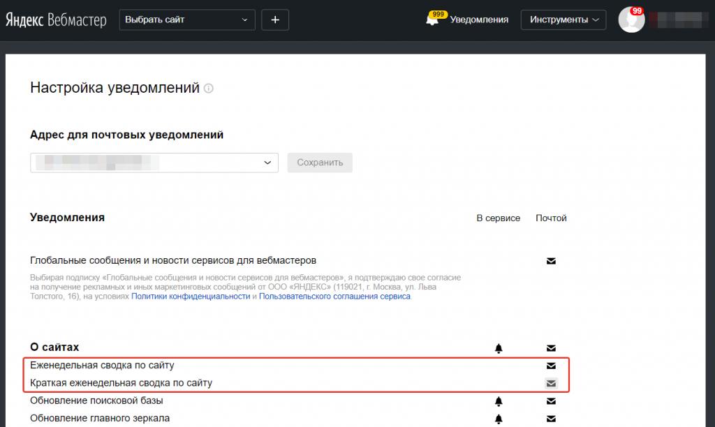 как подписаться на краткую еженедельную сводку Яндекса