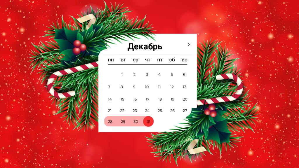 как работает миралинкс в новый год